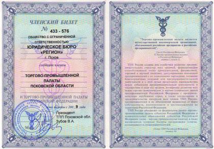 Билет - Юридическое бюро «Регион» становиться действительным членом ТТП Псковской области