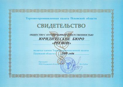 Cвидетельство - Юридическое бюро «Регион» становиться действительным членом ТТП Псковской области