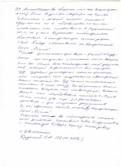 Отзыв - Бруцкий В.А.