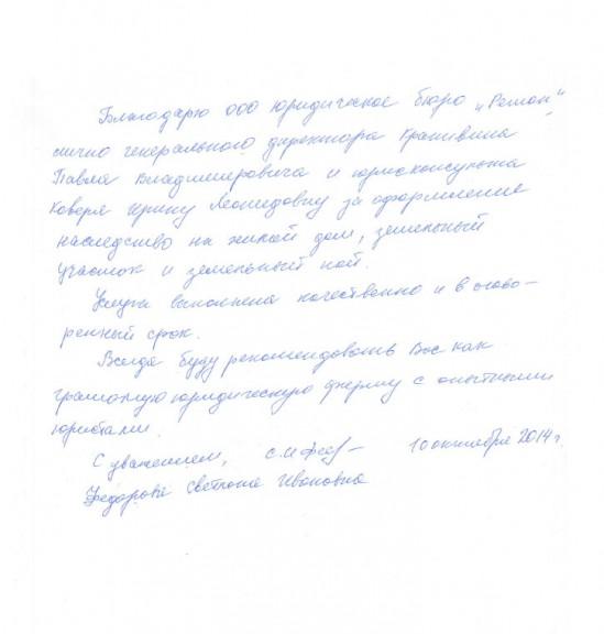 Отзыв Федоровой С.И.