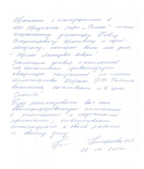 Отзыв Григорьевой О.О.