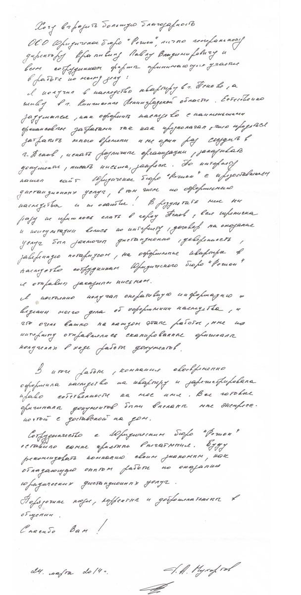 Мухортов Д. А.