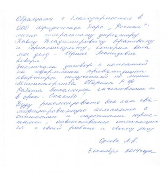 Отзыв Орловой Л.А.