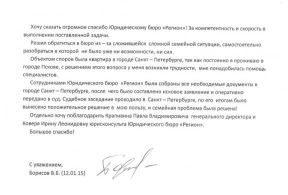 Отзыв - Борисов В.Б.
