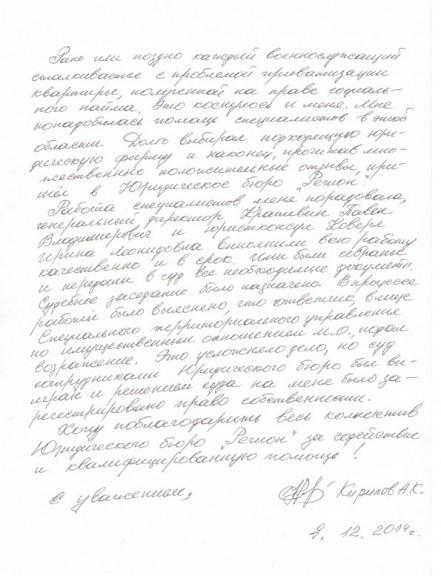 Отзыв - Кирилов А.К.