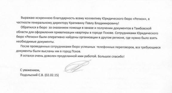 Отзыв - Подольский С.В.