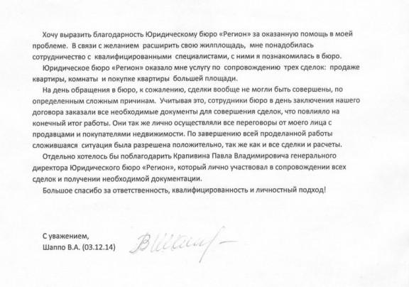 Отзыв - Шаппо В.А.