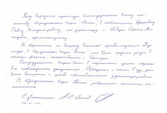 Отзыв - Сенев А.С.